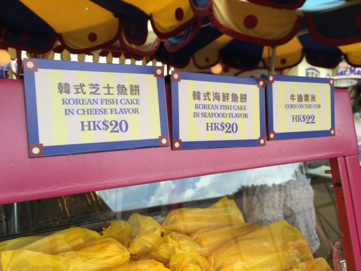 International flavors abound at HKDL - love the corn on the cob right next to Korean fish cakes