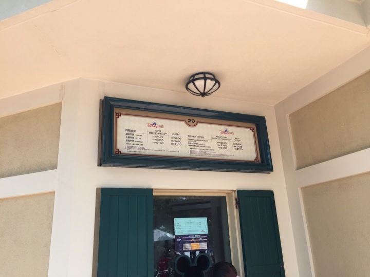 Ticket prices at Hong Kong Disneyland - among the most reasonable in the world